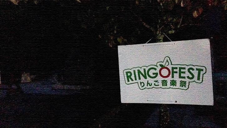 りんご音楽祭で駐車場とキャンプサイトを使用した感想