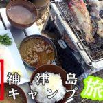 カイワリ姿造り・ブダイべっこう漬けにサバ塩焼き|神津島釣りキャンプ