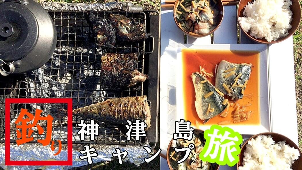 サバの干物で贅沢釣りメシ定食!煮物に焼き魚が絶品|神津島釣りキャンプ