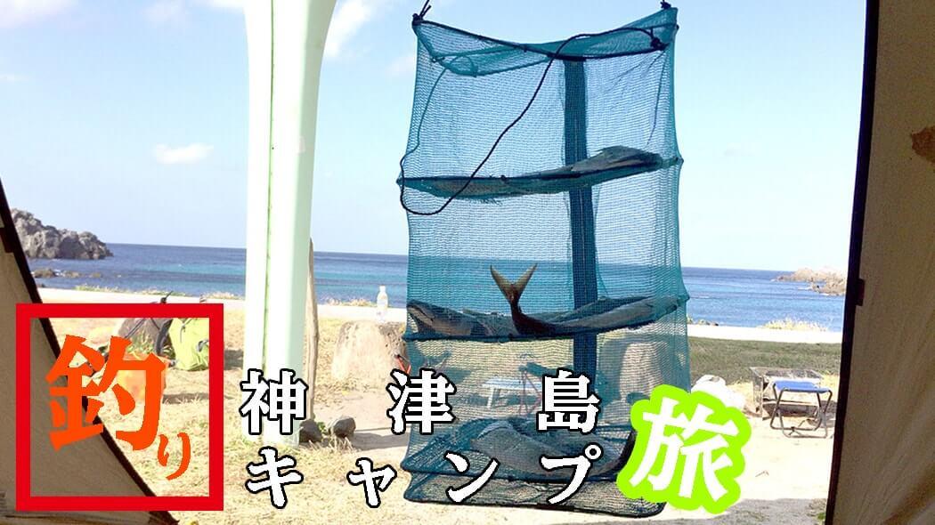 釣った魚を干物に!釣りキャンプで干物作りおすすめです