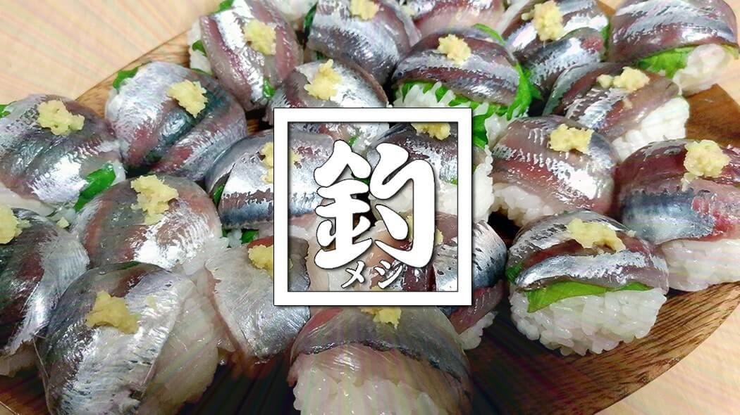 マイワシ・サッパ・メッキの手まり寿司とガザミ鍋!釣りメシが旨い!