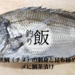 フカセ釣り初心者がなんとか黒鯛1匹釣り上げた時の釣り道具