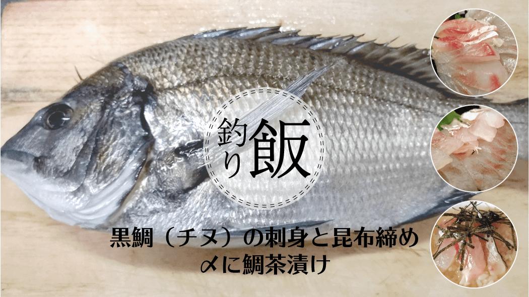 黒鯛(チヌ)の刺身と昆布締め!〆は昆布締め鯛茶漬け…うまぁ【釣りメシ】