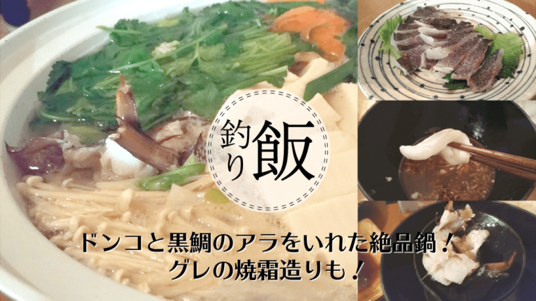 ドンコと黒鯛のアラをいれた絶品鍋!グレの焼霜造りも美味