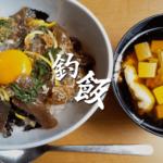 鰹の刺身の漬け丼!卵黄トロッと…簡単に作れておいしい【釣り飯レシピ】