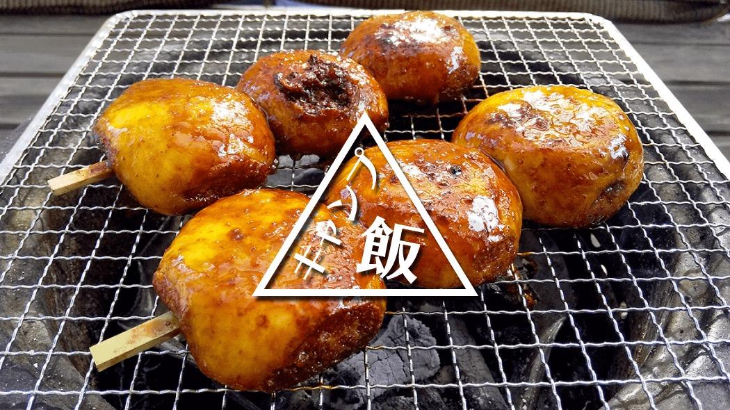 群馬名物!原嶋屋総本家の焼きまんじゅうを炭火で焼いて食べたら極旨