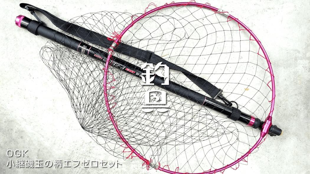 OGK小継磯玉の柄エフゼロセット+PROXタモジョイント|格安タモインプレ