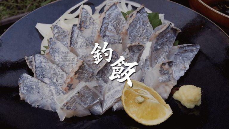 釣った太刀魚(タチウオ)の炙り刺身とカマスの塩焼き【釣り飯】