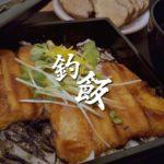 釣ったマアナゴを絶品煮穴子重に!穴子料理の定番は煮穴子なのだ【釣り飯】