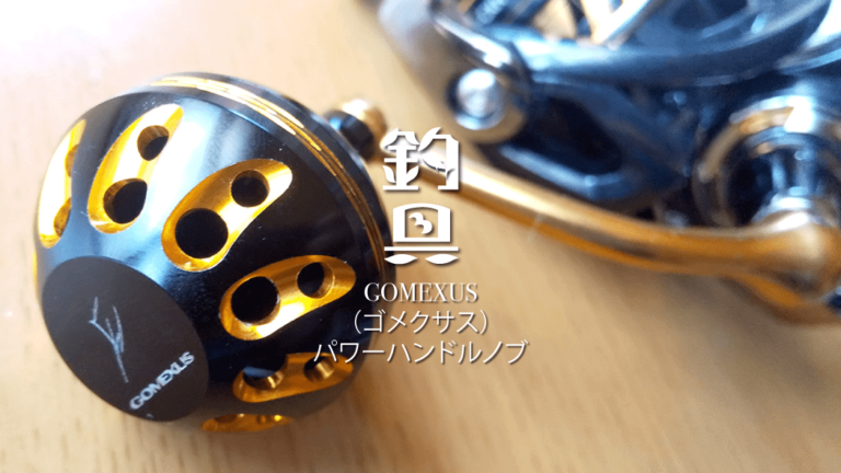 格安!ゴメクサスのパワーハンドルノブをレガリスに装着!!【レビュー・インプレ】