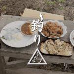 釣ったカワハギの刺身・グレの漬け・サバの竜田揚げでキャンプ飯!|新島釣りキャンプ第二弾【DAY6 ランチ】