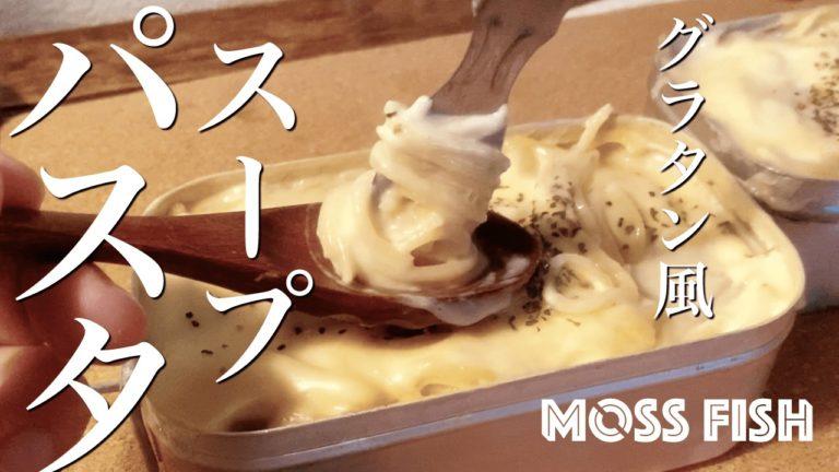 メスティン「グラタン風スープパスタ」が濃厚んまぁ〜|家でキャンプごはん【キャンプ料理レシピ】