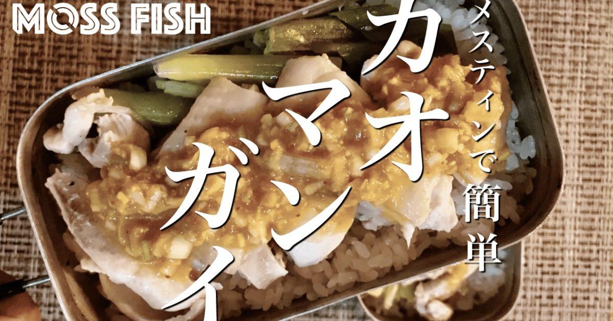 メスティンでカオマンガイ!簡単アジアン風ランチ|家でキャンプごはん【キャンプ料理レシピ】