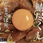 "<span class=""title"">小サバを釣って「ごまさば丼」に!千葉海釣りで釣ったサバで釣り飯</span>"