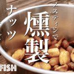 東京河川でマゴチ!?ルアーデイゲームでマゴチ!夜餌釣りでウナギ