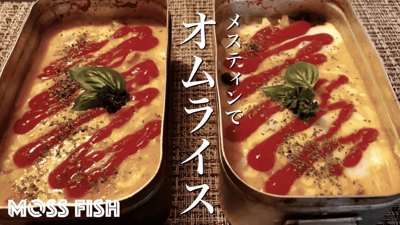 メスティン「オムライス」自動炊飯で簡単おいしい!|家でキャンプごはん【キャンプ料理レシピ】