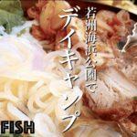 "<span class=""title"">若洲海浜公園デイキャンプ!夏キャンプランチは冷麺が最高!!【前編】</span>"
