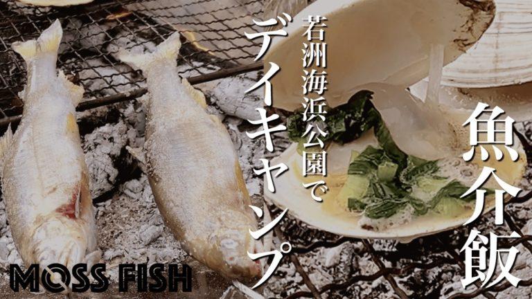 夏の若洲海浜公園デイキャンプで海老・貝・鮎…魚介類BBQ!【後編】