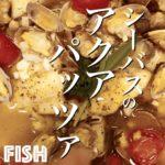 "<span class=""title"">釣ったシーバス(スズキ)のアクアパッツァ!アラはスープに【釣り飯】</span>"