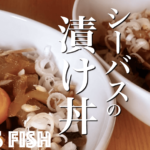 "<span class=""title"">釣ってきたシーバス(スズキ)を調理して漬け丼ランチ【釣り飯】</span>"
