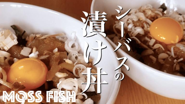 釣ってきたシーバス(スズキ)を調理して漬け丼ランチ【釣り飯】