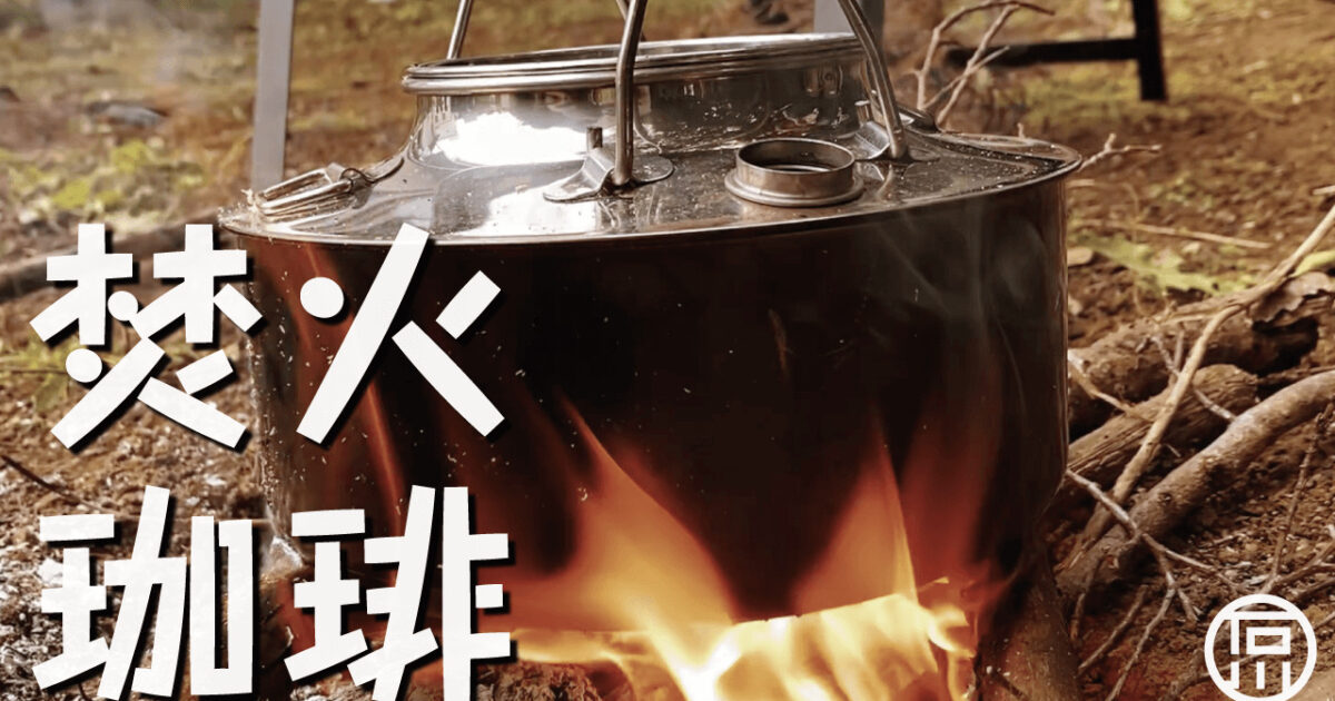 続、田舎移住引越し 煮出し焚火珈琲 庭遊び 土壌改良挑戦