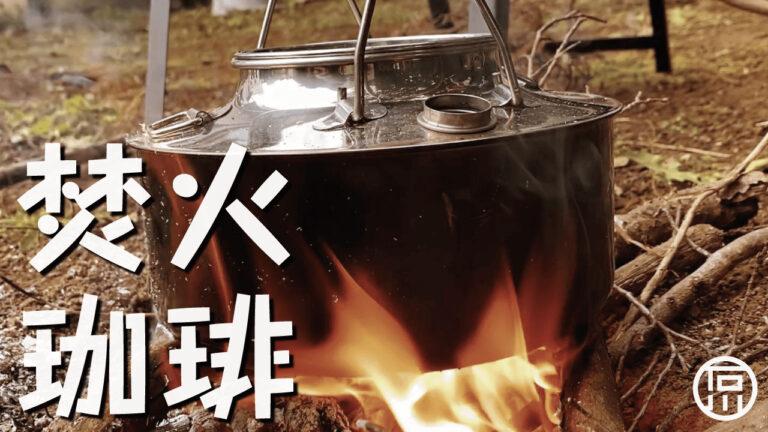 続、田舎移住引越し|煮出し焚火珈琲|庭遊び|土壌改良挑戦