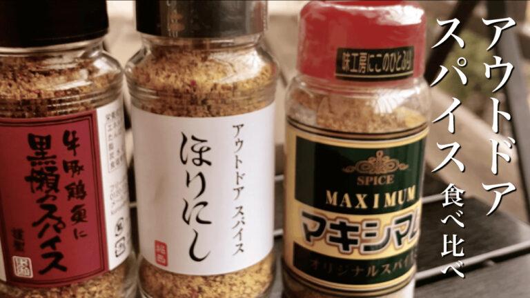 ほりにし・黒瀬のスパイス・マキシマム|アウトドアスパイス食べ比べ!