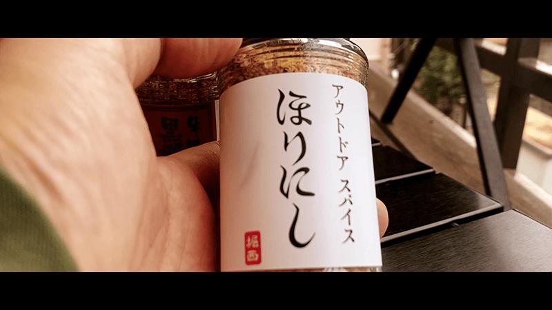 ほりにし・黒瀬のスパイス・マキシマム アウトドアスパイス食べ比べ!