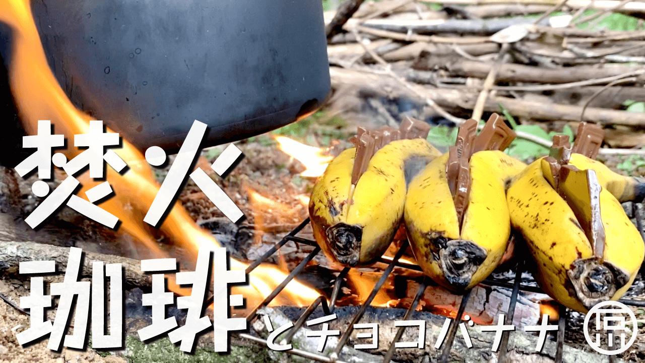 自宅で簡易井戸水検査してからの焚き火!焚火珈琲と焼きチョコバナナ